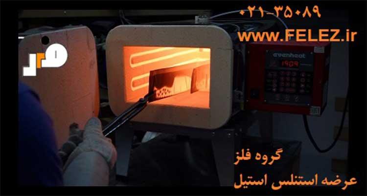 عملیات حرارتی ورق استیل