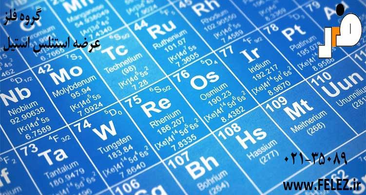 تاثیر عناصر آلیاژی بر ورق استیل
