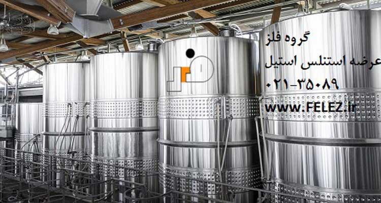 استنلس استیل در صنایع غذایی و نوشیدنی